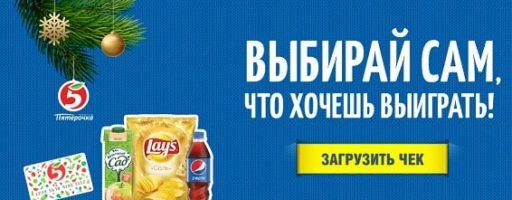 Акция Пятерочка: «Стань ближе»