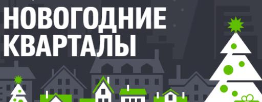 Акция 2gis: «Новогодние кварталы»