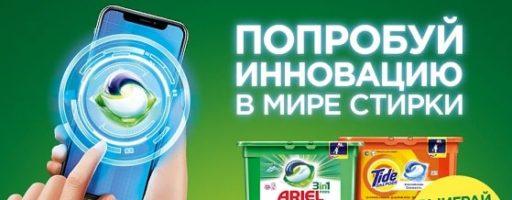 Акция: «Купи капсулы Ariel или Tide — выиграй смартфон нового поколения»