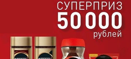 Акция Nescafe и Магнит: «Выиграй 50 000 рублей»