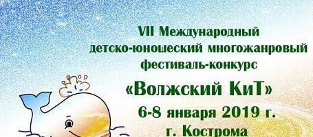 Фестиваль-конкурс «Волжский КиТ»