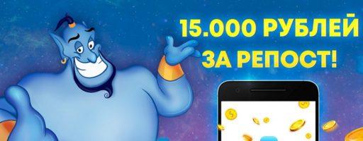 Конкурс на 15 000 рублей от AdvertApp + Код приглашения