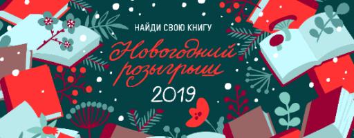 Новогодний розыгрыш «Найди свою книгу»