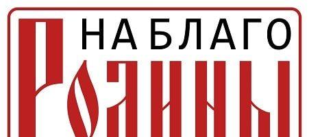 Международный литературный конкурс «На благо Родины» 2018-2019