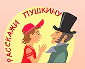 Конкурс творческих работ «Расскажи Пушкину»