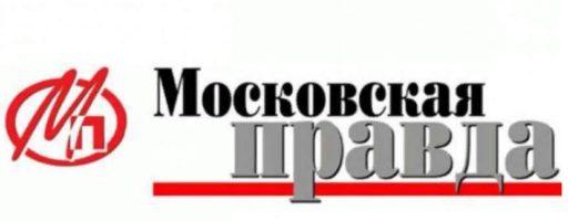 Конкурс «Московская правда приглашает писателей»