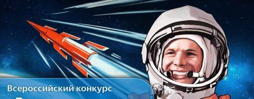 Всероссийский конкурс «День космонавтики»