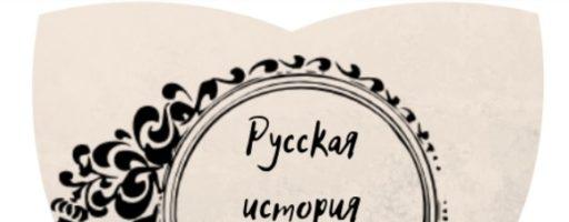 Вам письмо из Хогвартса: конкурс в «Русскую историю чародейства» начинается!