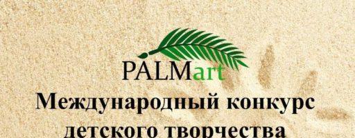 Международный творческий конкурс «PALMART»