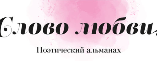 Поэтический альманах «Слово любви»