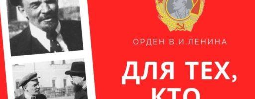 Конкурсный отбор в издание «Орден Ленина»