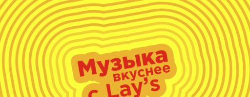 Акция Lay's: «Музыка вкуснее с Lay's»