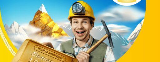 Альпен Гольд акция 2019: «Золотая лихорадка Alpen Gold»