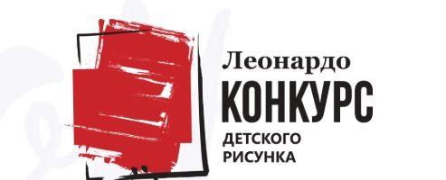 Всероссийский конкурс детского рисунка «Леонардо 2019»