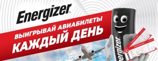 Акция Energizer: «Купи Energizer и выиграй авиабилеты!»