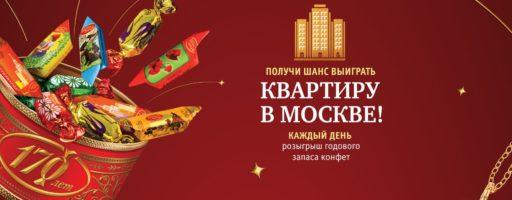 Акция Красный Октябрь и Пятерочка: «170 лет Красному Октябрю» в торговой сети «Пятёрочка»