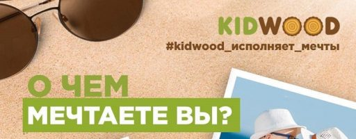 Конкурс в инстаграм от детского спортивного комплекса KIDWOOD
