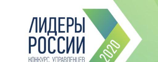 Конкурс «Лидеры России 2019 2020»