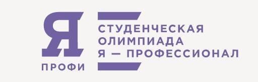 Олимпиада «Я — профессионал 2019»