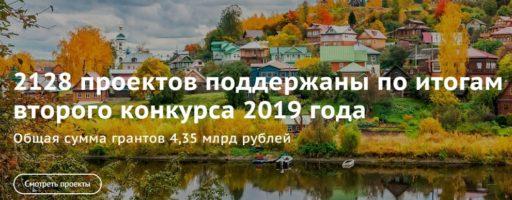 Президентские гранты 2019 — Фонд президентских грантов
