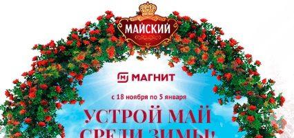 Акция Магнит и Майский: «Устрой Май среди зимы»
