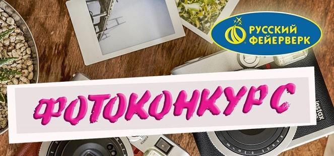 """Фотоконкурс от компании Русский Фейерверк: """"Новогоднее настроение"""""""