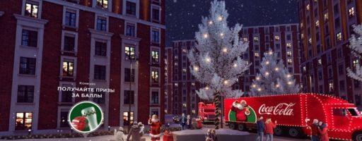 Кока-Кола новогодняя акция 2019-2020: «#Будь Сантой Дарите волшебство с Coca-Cola»
