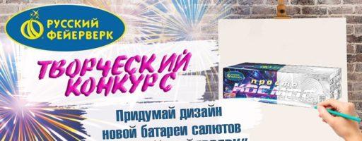 Конкурс «Придумай дизайн новой батареи салютов «Русский Фейерверк»»