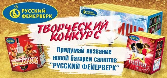 """Конкурс """"Придумай название новой батареи салютов «Русский Фейерверк»"""""""