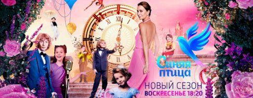 Всероссийский конкурс юных талантов «Синяя птица 2019»