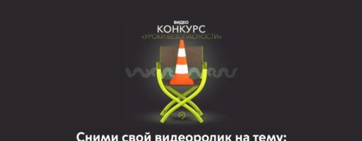 Конкурс видеороликов: «Вместе за безопасность на дорогах!»