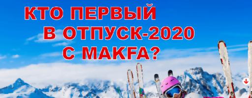 Макфа акция 2019: «Кто первый в отпуск 2020 с Makfa?»