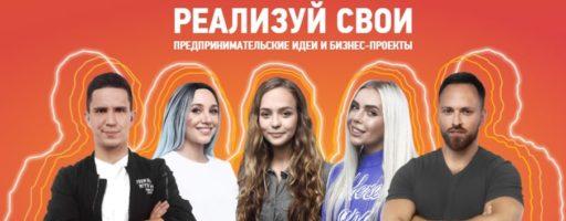 Международный конкурс «Мой первый бизнес» 2019-2020