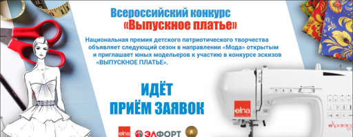 Всероссийский конкурс эскизов «ВЫПУСКНОЕ ПЛАТЬЕ»