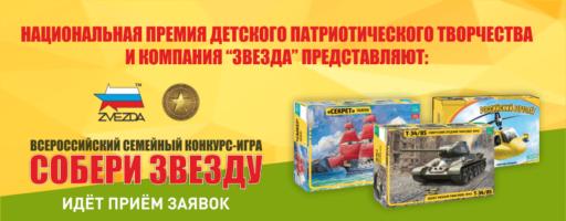 Всероссийский конкурс-игра «СОБЕРИ ЗВЕЗДУ»
