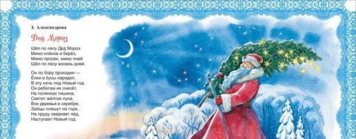 Детские стихи про Новый год: 80 лучших новогодних стихотворений