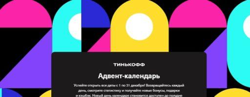Акция от Тинькофф Банк: «300 000 на Новый Год»
