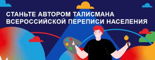 Конкурс на создание талисмана Всероссийской переписи населения