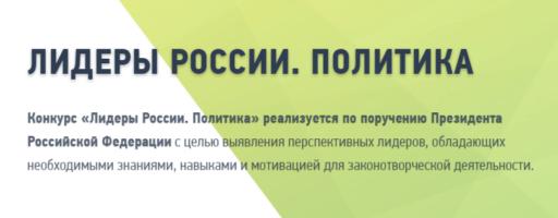 Конкурс «Лидеры России. Политика»