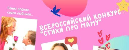 Всероссийский конкурс «Стихи про маму»