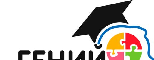 Социально-психологический конкурс «Гений Общения»