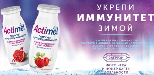 Акция Actimel «Укрепи иммунитет зимой»