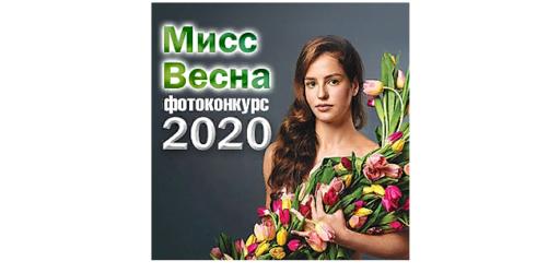 Фотоконкурс «Мисс Весна-2020»