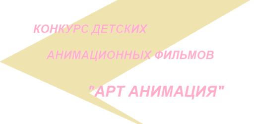 Конкурс детских анимационных фильмов «АРТ АНИМАЦИЯ»