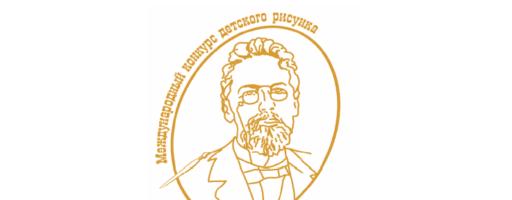 Конкурс рисунка  «А.П. Чехов и герои его произведений»