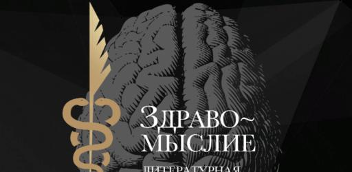 Литературный конкурс в области медицины «Здравомыслие»