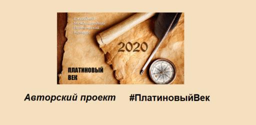 Поэтический конкурс «Платиновый век-2020»