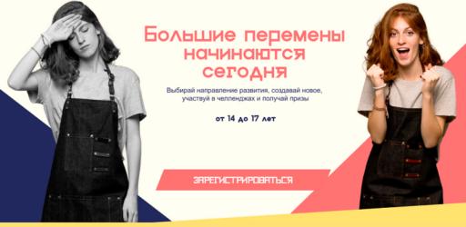 Всероссийский онлайн конкурс «Большая перемена 2020»