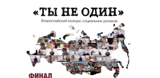Всероссийский конкурс «Ты не один»