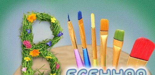 Конкурс детского рисунка и поделок «Весенняя палитра 2020»